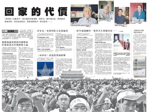 mingpao 090524 Homecoming